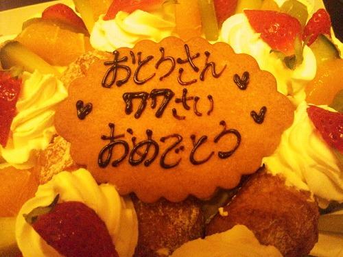 じいじ 祝喜寿 20130504
