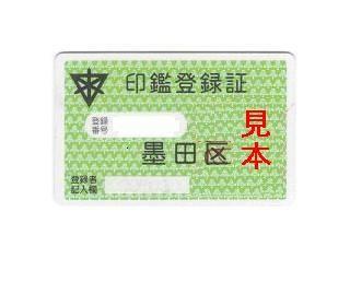 印鑑登録カード