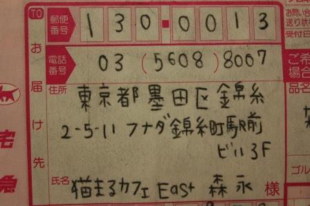 森永20130629-02