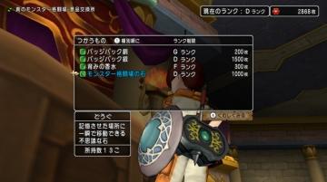 モンスター格闘場の石ゲット!