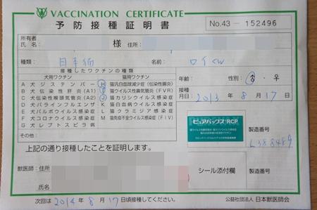 ワクチン証明書