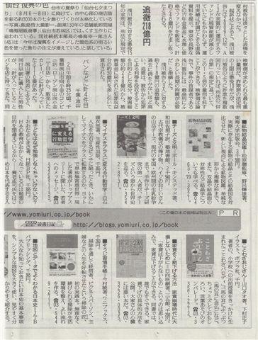 鉱物結晶図鑑読売新聞