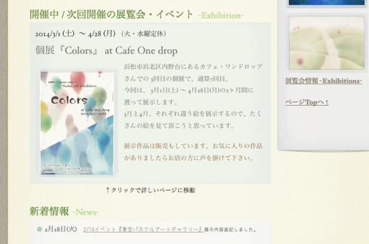 Umi's Pastel art works_top
