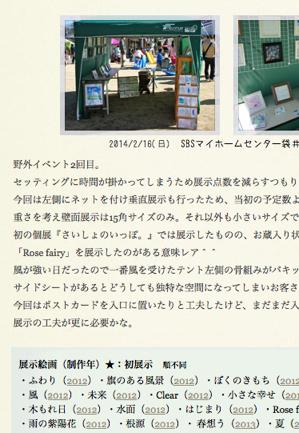 イベント『青空パステルアートギャラリー』 at SBSマイホームセンター袋井