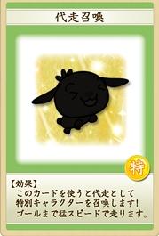 カード(代走召喚)