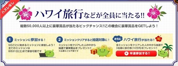 げん玉冒険団1