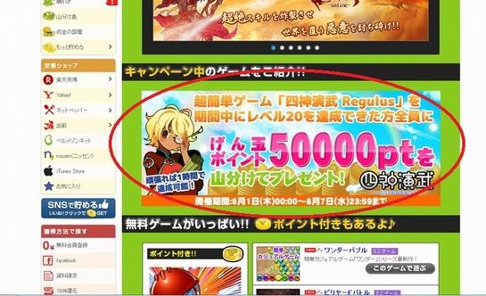 げん玉 トップ無料ゲーム1