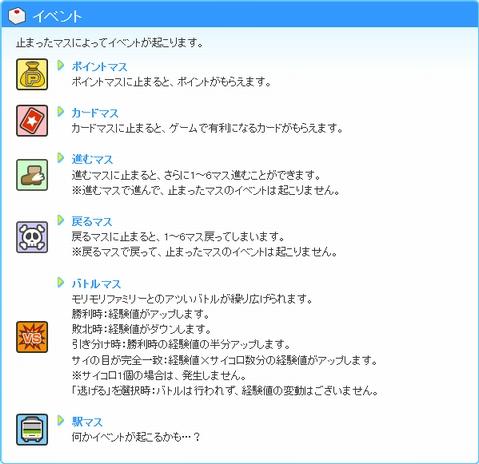 げん玉電鉄5
