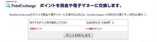 げん玉 トップ ポイント換金1