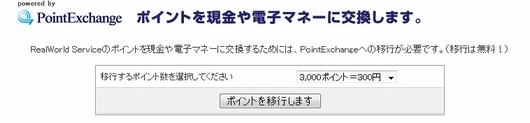 げん玉 トップ ポイント換金2