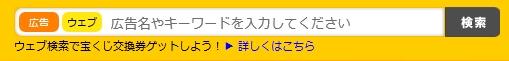 ウェブ検索