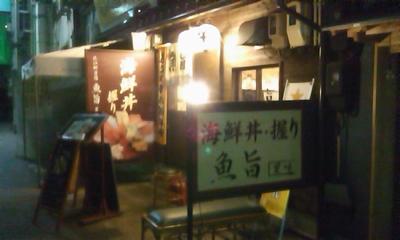 8海鮮丼屋「魚旨」外観