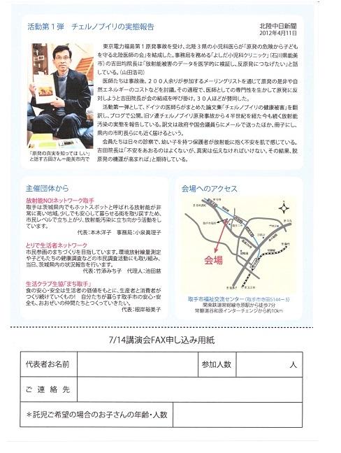 2吉田先生講演会チラシ