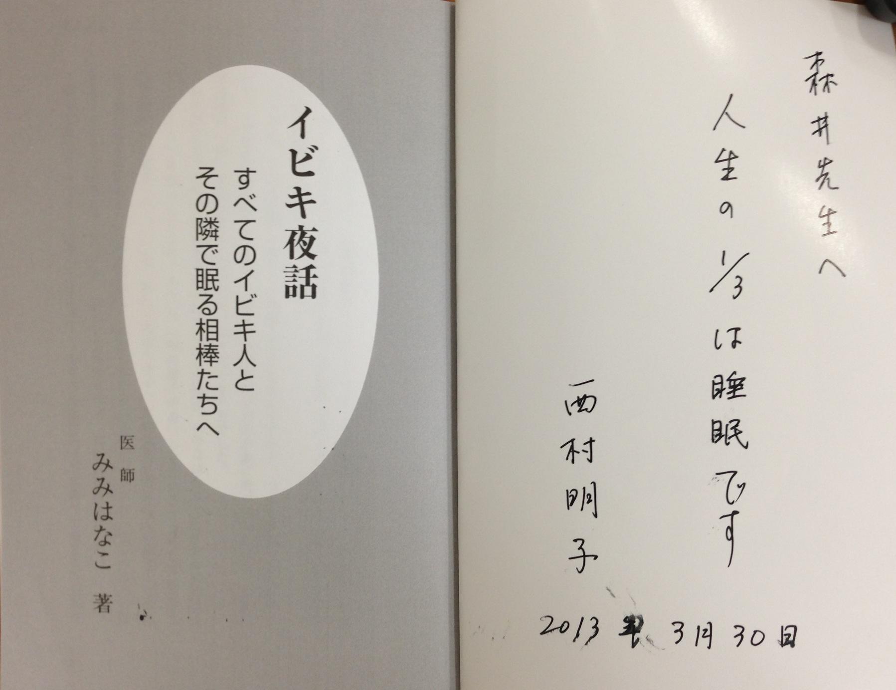 ibikiyobanashi2.jpg