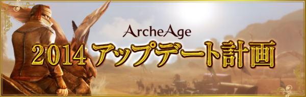 archeage1227_1.jpg
