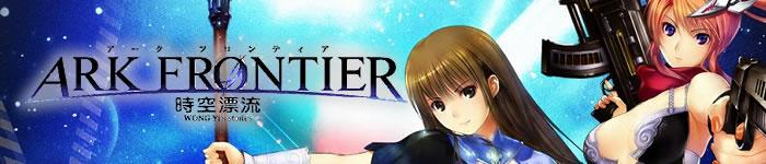 オンラインMMORPG『ARK FRONTIER -時空漂流-』