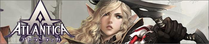 オンラインMMORPG『アトランティカ』