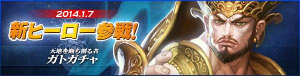 AOSオンラインゲーム 『カオスヒーローズオンライン』