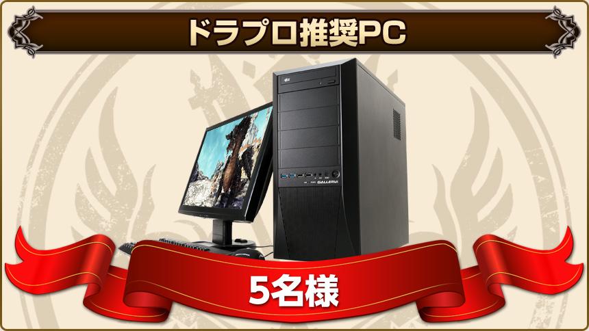 大作ファンタジーオンラインゲーム『DRAGON'S PROPHET』