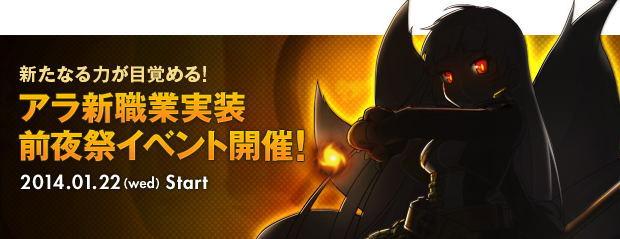 アクションオンラインゲーム『エルソード』
