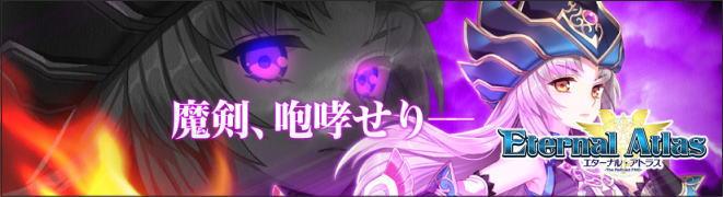 ジョブフリーオンラインゲーム『エターナル・アトラス』