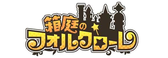 新作ブラウザオンラインゲーム情報 『 箱庭のフォルクローレ 』