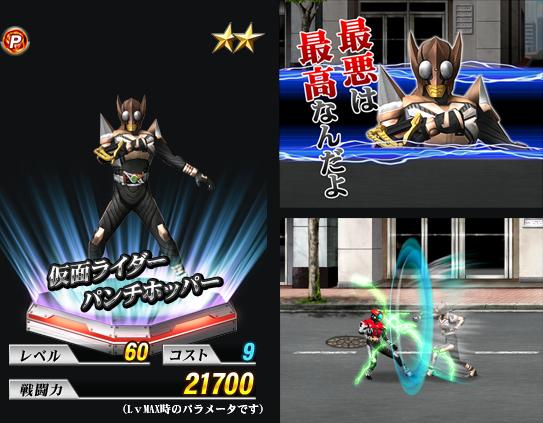 新作ブラウザゲーム 『 仮面ライダー バトオンライン 』