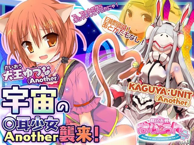 萌え系麻雀オンラインゲーム『桃色大戦ぱいろん』