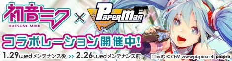 シューティングオンラインゲーム『ペーパーマン』