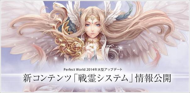 ハイファンタジーオンラインゲーム『パーフェクトワールド』
