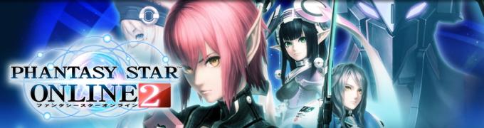 ファンタジーオンラインゲーム『ファンタシースターオンライン2』