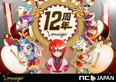 ファンタジーオンラインゲーム 『 Lineage:リネージュ  』