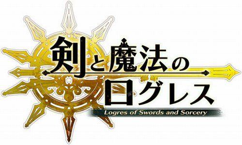 ブラウザオンラインゲーム『剣と魔法のログレス』