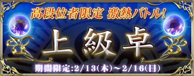 新作オンライン麻雀ゲーム 『 セガNET麻雀MJ 』