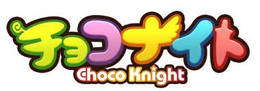 ブラウザMMORPG『チョコナイト』