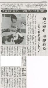 2013年12月7日毎日新聞