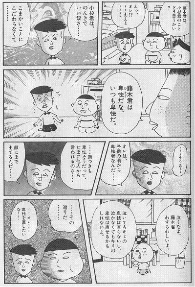 くん 永沢