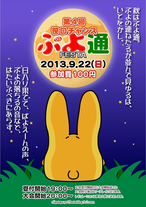 第5回ぷよぷよ通フェスタ@チャンス笹口店 ポスター