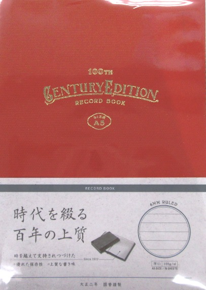 洋式帳簿2