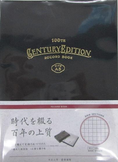 洋式帳簿3