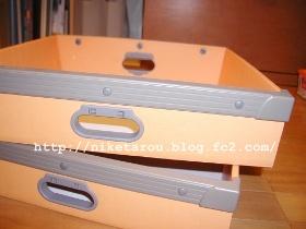 オレンジ収納箱