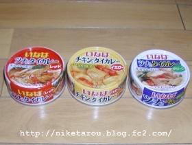タイカレー缶詰