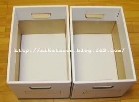 空の書類箱