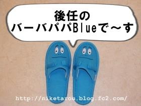 バーバパパ青