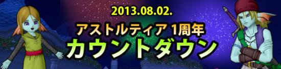 banner_rotation_20130730_002_convert_20130803181623.jpg