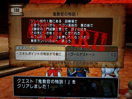 dq10-27-2_convert_20130727123424.jpg