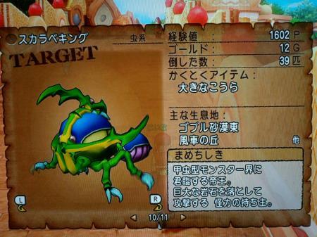 dq10-29-8_convert_20130727123811.jpg