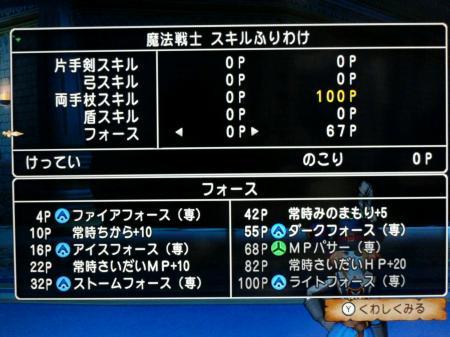 dq10-43-1_convert_20130906011341.jpg