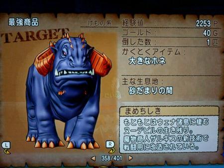 dq10-43-2_convert_20130906011405.jpg