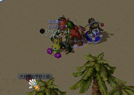 カニ甲殻MixMaster_584